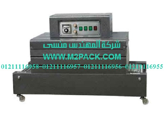 ماكينة التغليف بالشرينك الحراري موديل 101 m2pack com