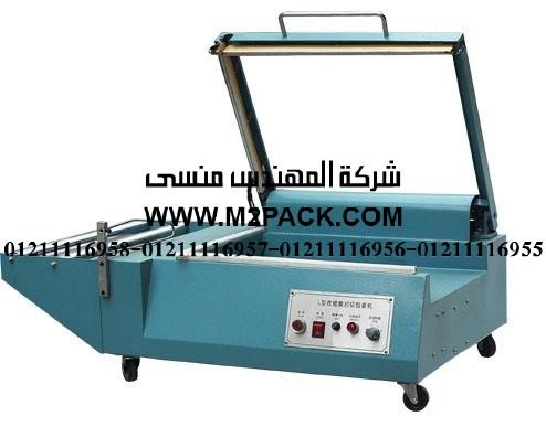 ماكينة اللحام اليدوية النوع l سلسلة bsf