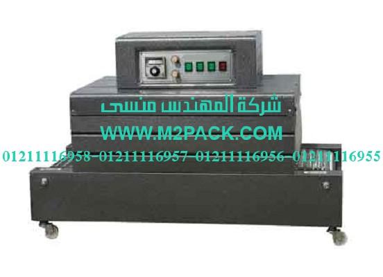 ماكينة تغليف شيرنك الحرارية موديل m2pack com 101