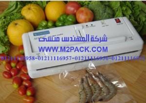 آلة افراغ الهواء وتغليف الاطعمة