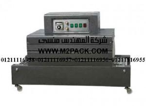 ماكينة التغليف بالشرينك الحراري موديل 101 machine m2pack com