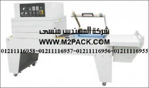 ماكينة تغليف شرنك حرارية مع قطاعة تيوب الشيرنك موديل com 107 m2pack