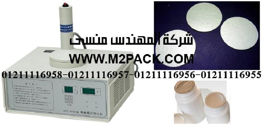 ماكينة اللحام بالاندكشن القابلة للحمل – سلسلة موديل m2pack com201