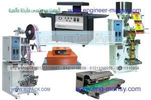 انتاج وتطوير وصيانة ماكينات التعبئة والتغليف بعدة أنواعها ولوازمها