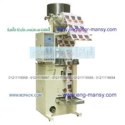 ماكينة تعبئة منتجات غذائية البهارات والارز والسكر