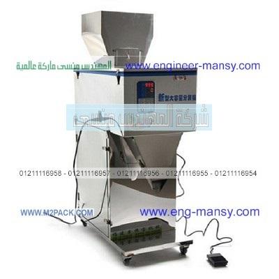 ماكينة تعبئة سكر وأرز ومكرونة وملح وفول وعدس وفاصوليا