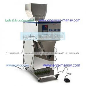 ماكينة تعبئة سكر أرز و مكرونة و ملح و فول و عدس و فاصوليا